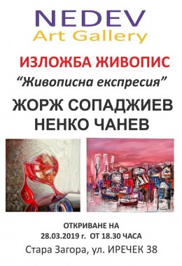A pictorial expression, NEDEV Art Gallery, Stara Zagora, 2019