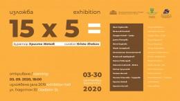15X5q painting, Plovdiv, 2020